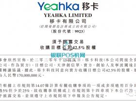 乐刷母公司(移卡科技)3.4亿拿下创信众85%股权