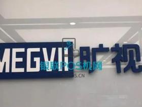 马云站台的刷脸支付公司