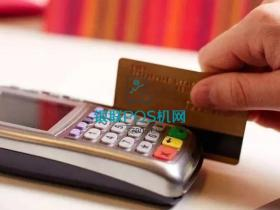 通易付电签版商户质量如何,刷卡有哪些注意事项