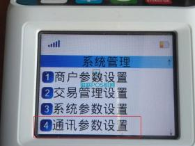 开店宝联迪QM90设置WIFI方法