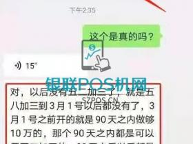 鑫联盟新用户预计涨价万6,费率调至0.58%+3元/笔!