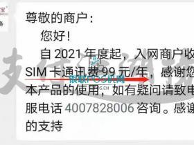 开店宝点付流量费狂涨99元/年,开启抢钱模式!