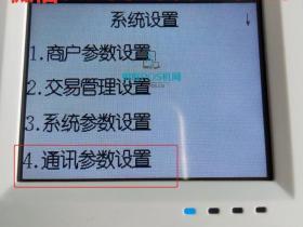 开店宝G21设置WIFI方法