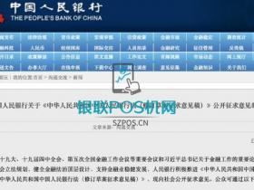 央行发布:金融违法罚款上限提高至2000万元!