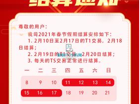 海科融通2021年春节假期结算通知