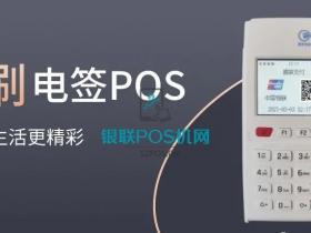 嘉联支付 | 立刷电签POS机