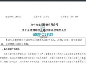 拉卡拉公司总经理舒世忠离职,营销总监接任
