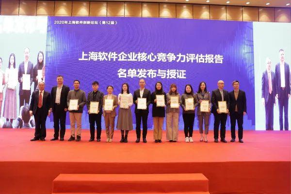"""宝付荣获""""2020上海软件核心竞争力企业""""称号"""