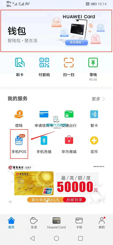 """华为钱包联合拉卡拉和通联支付,推出""""手机POS"""""""