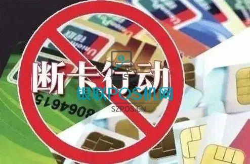 受断卡行动影响,银行卡,第三方支付被冻结怎么办?