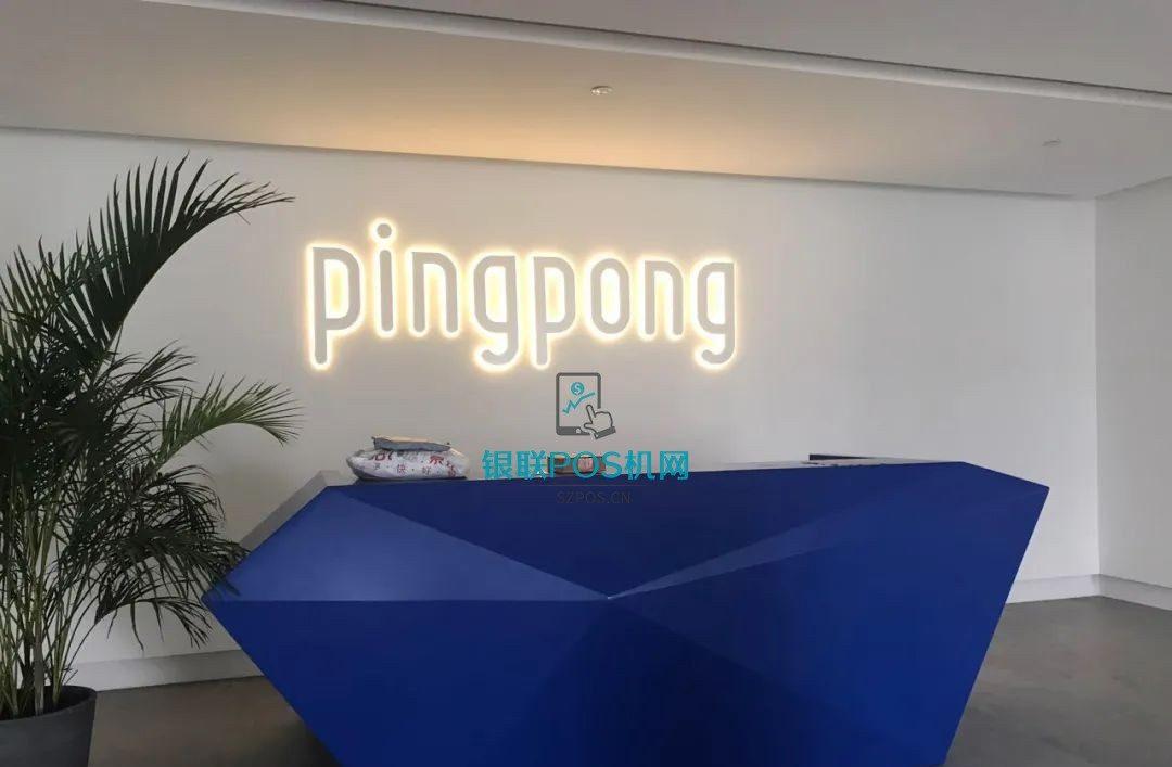跨境支付的PingPong开始冲刺A股上市