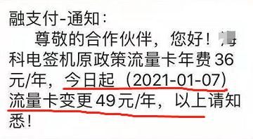 注意:海科电签流量费变为49元/年,拉卡拉流量费变为45元/年