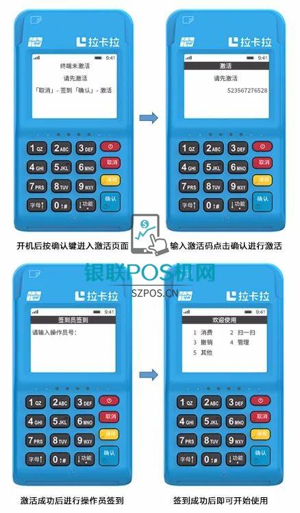 拉卡拉电签POS机怎么用(完整操作教程)