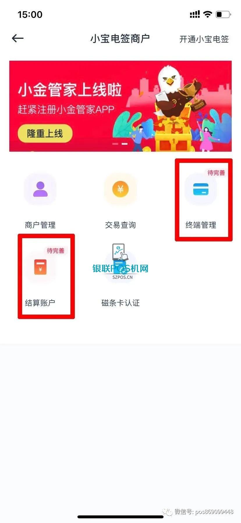 金小宝POS机怎么用(开机/激活/刷卡完整使用流程)