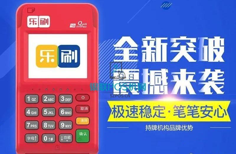 乐刷电签POS,可出贷款的官方产品!