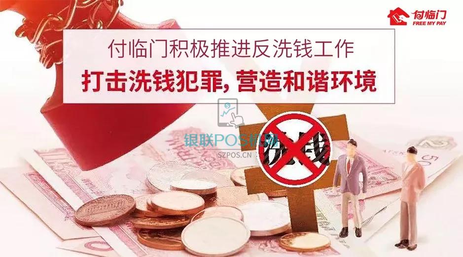 """付临门山西分公司获反洗钱征文""""优秀奖"""""""